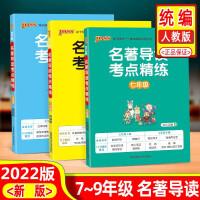 2020版pass绿卡图书 名著导读考点精练 七八九年级全3本套 全彩漫画 初中课本同步名著导读辅导