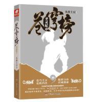 (预售)苍穹榜:圣灵纪4 天蚕土豆