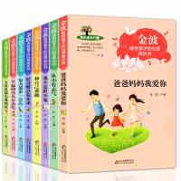 全8册 金波送给孩子的心灵成长书 我不是胆小鬼 每天进步一点点等儿童励志成长故事书校园励志小学生课外阅读书籍