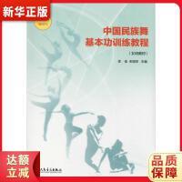 中国民族舞基本功训练教程(女班教材)附DVD2张CD4张 李佳,宋海芳 9787103055243 人民音乐出版社 新