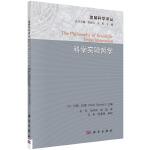 【新书店正版】 科学实验哲学 (荷)汉斯・拉德(Hans Radder),吴彤 科学出版社 9787030457738