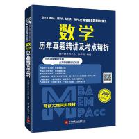 L正版2019MBA、MPA、MEM、MPAcc等管理类联考综合能力 数学历年真题精讲及考点精析 孙华明 978751