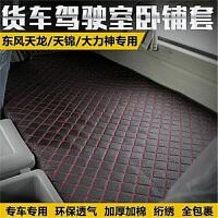 东风天龙天锦大力神大货车专用四季卧铺套床套座套坐垫套装饰用品
