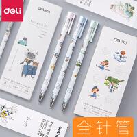 得力全针管中性笔学生用卡通清新水笔0.5黑色中性笔0.38针管签字笔替芯0.35中性笔笔芯考试用笔碳素笔