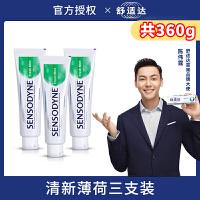 舒适达清新薄荷牙膏120g*3支装加量装 清新口气去除口气去黄去烟渍亮白牙齿速效抗敏感