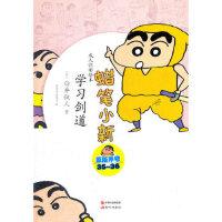 蜡笔小新―学习剑道 (日)臼井仪人 现代出版社 9787514304541