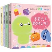 小鸡彩虹 好好吃饭食育互动翻翻书(4册)