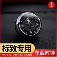 标致308 408 5008 4008 汽车摆件车载时钟表改装车内饰电子石英表