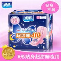 柔柔W形贴身超超长夜用卫生巾纤巧棉柔8片