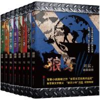火凤凰 特警力量 狼牙 狙击生死线 霹雳火 冰是睡着的水 特战先锋等刘猛作品全套11册