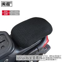 闽超小牛电动车U1/US/U+/U1c/U1b坐垫套防晒透气网状座套后座垫套