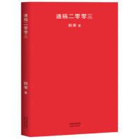 通稿二零零三(新版) 韩寒 天津人民出版社 9787201126180