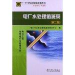 职业技能鉴定指导书 职业标准・试题库 电厂水处理值班员(第二版)
