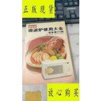 【二手旧书9成新】【正版现货】格兰仕微波炉使用大全:菜食谱900例