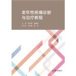 老年性疼痛诊断与治疗教程 司马蕾 樊碧发 9787040477801 高等教育出版社教材系列