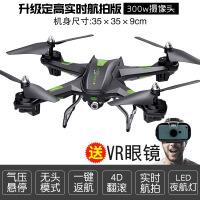 ?遥控飞机航拍无人机高清专业航模玩具充电儿童超长续航飞行器 +VR眼镜