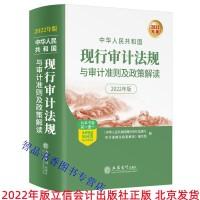 【官方现货】2021年解读版 中华人民共和国现行审计法规与审计准则及政策解读 立信会计出版社