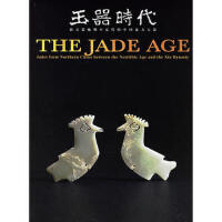 【新书店正版】玉器时代 艾丹 中国青年出版社