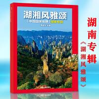【正版现货】中国国家地理杂志2021年湖南专辑精装版 湘湘风雅颂