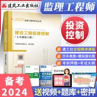 备考2022 监理工程师2021考试教材 监理工程师2021土建教材 建设工程投资控制 监理工程师土建教材 监理工程师考
