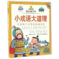 七彩童书坊:小成语大道理