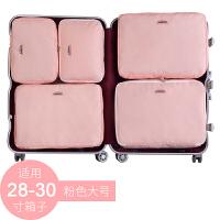 旅行收纳袋大容量行李箱衣服收纳包男女旅游洗漱包整理套装包