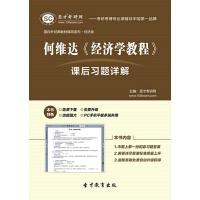 何维达《经济学教程》课后习题详解【资料】