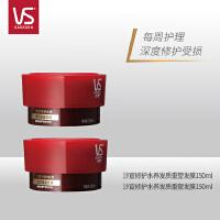 VS沙宣修护水养发膜150ml*2补水顺滑改善毛躁护发营养素头发护理