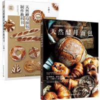 2本 天然酵母面包+面包制作教科书 面包制作基础 烤箱烘焙食谱书 无添加烘焙面包书 马卡龙西式甜点面包书烘焙大全培养酵