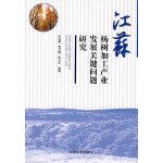 江苏杨树加工产业发展关键问题研究
