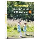 Suki和Sula的早教游戏笔记 0~3岁 家里的蒙台梭利教室