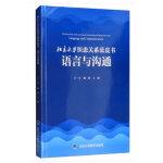 北京大学医患关系蓝皮书:语言与沟通