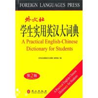 正版 学生实用英汉大词典(大32)中学生英语词典英语字典 自学英语教材辅导英语单词词汇学习