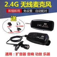 2.4G领夹式无线麦克风发射器接收器二胡小提琴乐器拾音器单反话筒