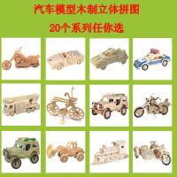 儿童益智木制拼图拼板DIY仿真车模 铲车 汽车 马车3D立体拼装玩具礼物