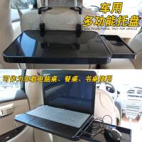 车载电脑桌子 汽车用折叠小桌板笔记本 IPAD支架 餐桌