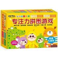 小小智慧树 专注力拼图游戏书礼盒装儿童拼图玩具儿童礼品书0-3岁全脑思维训练益智游戏动手动脑训练书