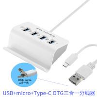 USB分线器一拖四3.0高速多功能电脑笔记本多接口多孔usb扩展器u盘hub带电源转换器usp拓展集 +micro O