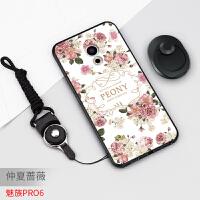 手机壳 魅族Pro6s手机套硅胶防摔卡通软壳保护套外壳女