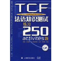 【旧书二手书8成新】 TCF:法语知识测试练习250题 朱佩娟 [法]埃莱娜・雷拉 上海译文出版社