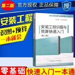 【官方正版】安装工程识图与预算快速入门(第二版)景星蓉 中国建筑工业出版社