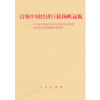 引领中国经济巨轮扬帆远航――以习近平同志为总书记的党中央推动经济社会持续健康发展述评