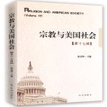 宗教与美国社会.第17辑