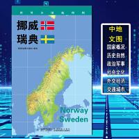 【2020新版】世界分国地理图 挪威 瑞典政区图 地理概况 人文历史 城市景点 约84*60cm 双面覆膜防水 折叠便携