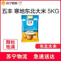 【苏宁超市】五丰寒地东北大米5kg 珍珠米袋装10斤 苏宁易购