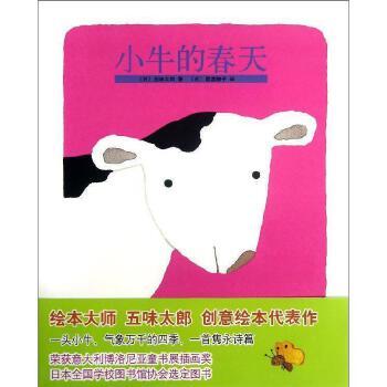 *小牛的春天(荣获意大利博洛尼亚童书展插画奖) 儿童读物正版爱心树图书籍
