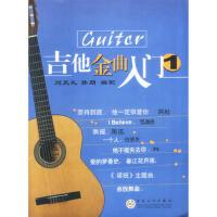 {二手旧书99成新}吉他金曲入门 1 刘天礼 百花文艺出版社 9787530636053