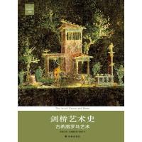 剑桥艺术史:古希腊罗马艺术(电子书)
