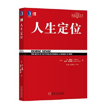 人生定位(pdf+txt+epub+azw3+mobi电子书在线阅读下载)