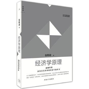经济学原理(pdf+txt+epub+azw3+mobi电子书在线阅读下载)